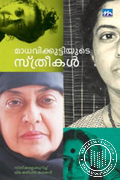 Cover Image of Book Madhavikuttiyude Sthreekal