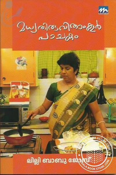 Cover Image of Book മധ്യ തിരുവിതാംകൂര് പാചകം