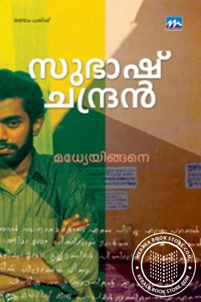 Cover Image of Book Madhyeyingane