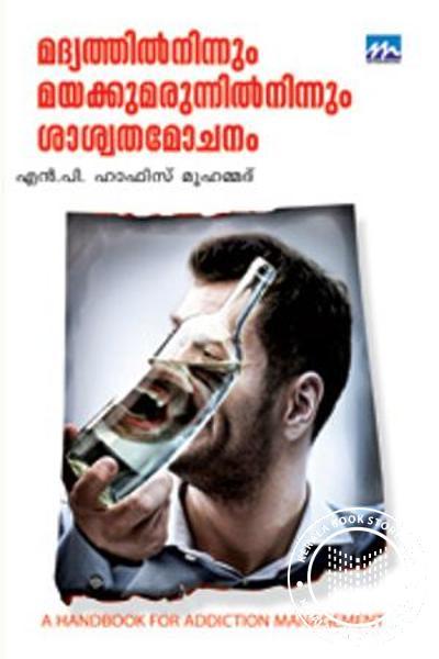 Cover Image of Book Madyathil Ninnum Mayakkumarunnil Ninnum Saswathamochanam