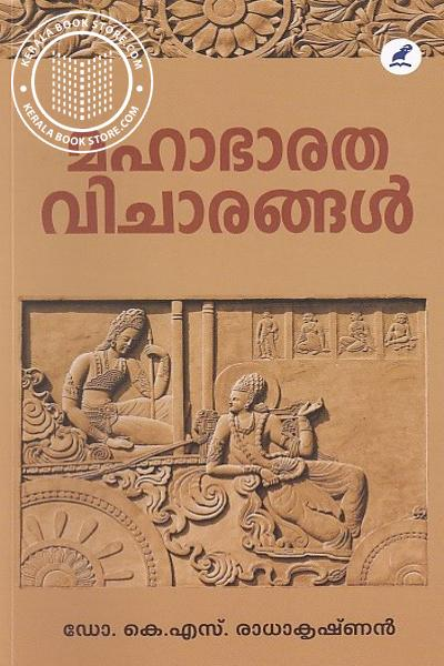 Cover Image of Book മഹാഭാരത വിചാരങ്ങൾ