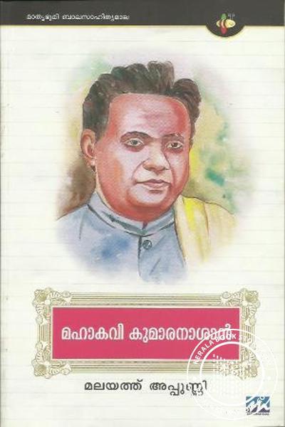 Cover Image of Book Mahakavi Kumaranasan
