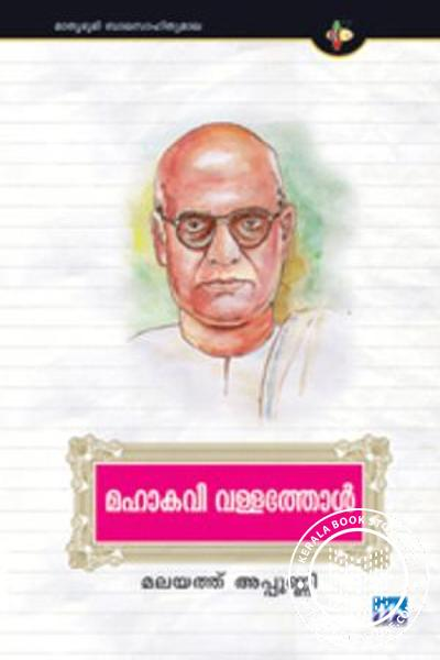 Cover Image of Book Mahakavi Vallathol