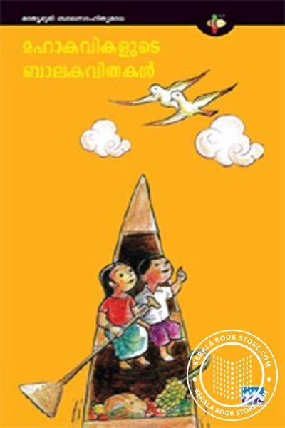 Cover Image of Book മഹാകവികളുടെ ബാലകവിതകള്