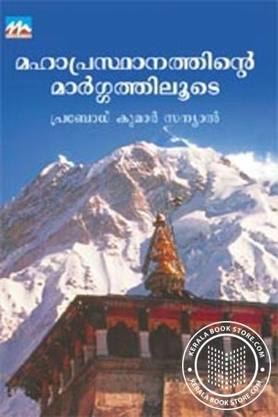 Cover Image of Book Mahaprasthanathinte Marggathiloode