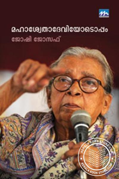 Cover Image of Book മഹാശ്വേതാദേവിയോടൊപ്പം