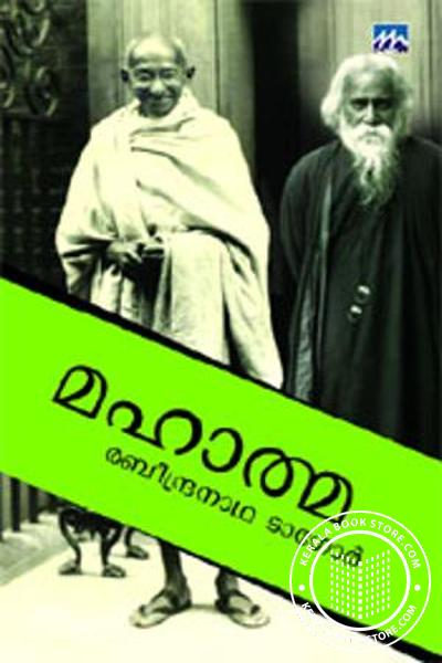 Cover Image of Book Mahathma