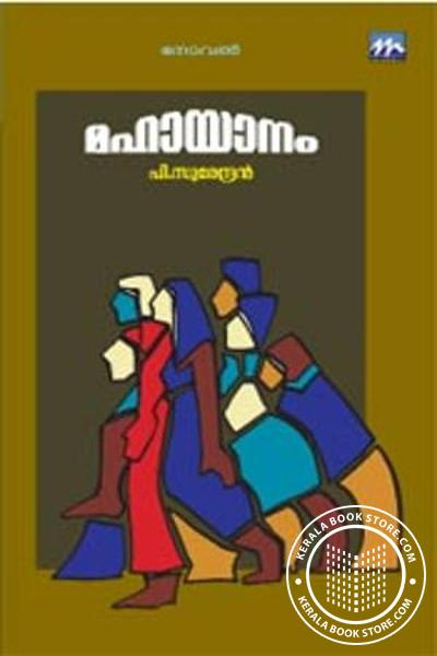 Cover Image of Book Mahayanam