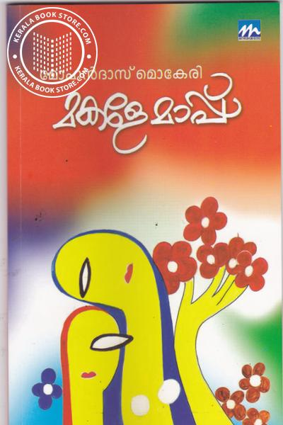 Cover Image of Book Makale Mappu