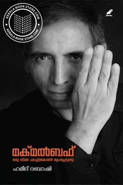Cover Image of Book മക്മല്ബഫ് - ഒരു വിമത ചലച്ചിത്രകാരന് രൂപപ്പെടുന്നു