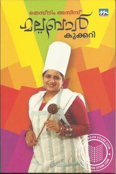 Cover Image of Book Malabar Cookery