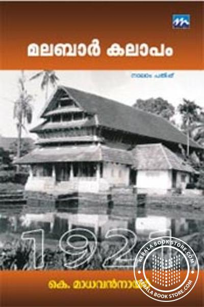 Cover Image of Book Malabar Kalapam