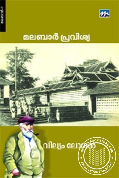 Cover Image of Book Malabar Pravishya