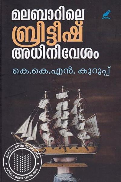 Cover Image of Book മലബാറിലെ ബ്രിട്ടീഷ് അധിനിവേശം