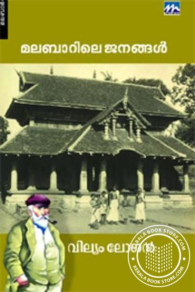 Cover Image of Book Malabarile Janangal