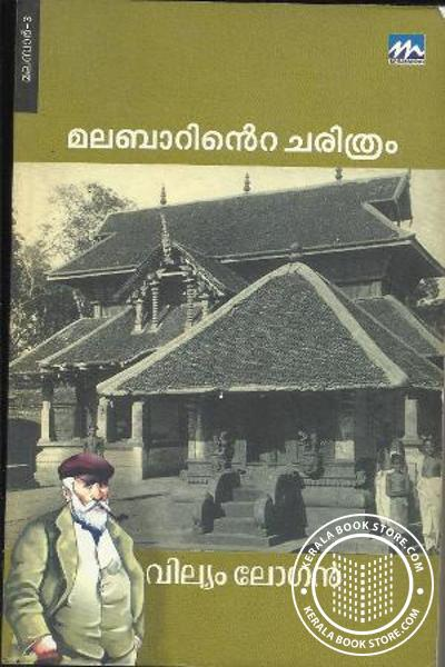 Cover Image of Book Malabarinte Charithram