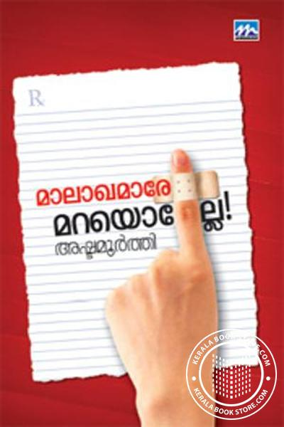 Cover Image of Book Malakhamare Marayolle