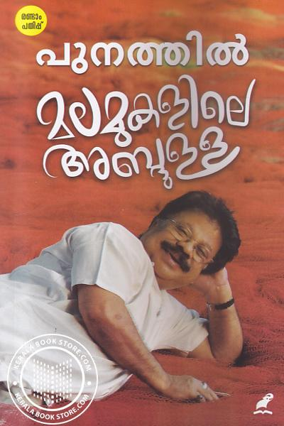 Cover Image of Book Malamukalile Abdulla