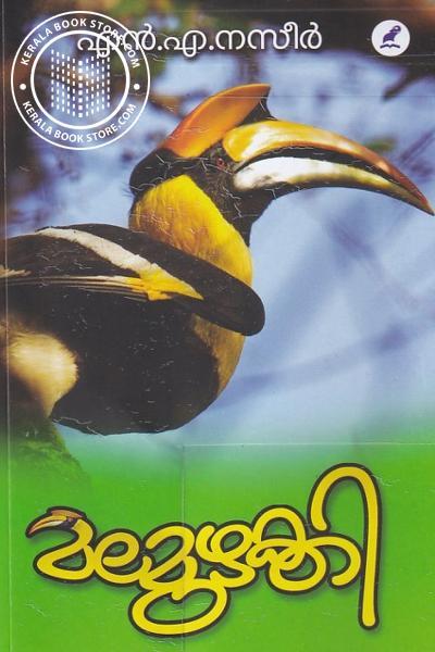 Cover Image of Book മലമുഴക്കി