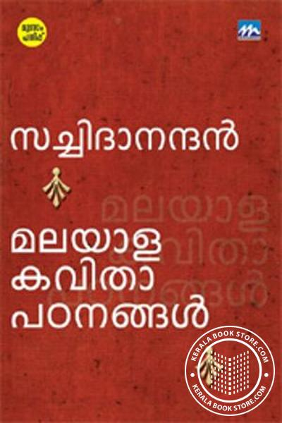 Cover Image of Book Malayala Kavithapatanangal