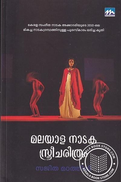 Cover Image of Book മലയാള നാടക സ്ത്രീചരിത്രം