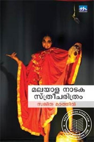 Cover Image of Book Malayala Nadaka Sthree Charithram