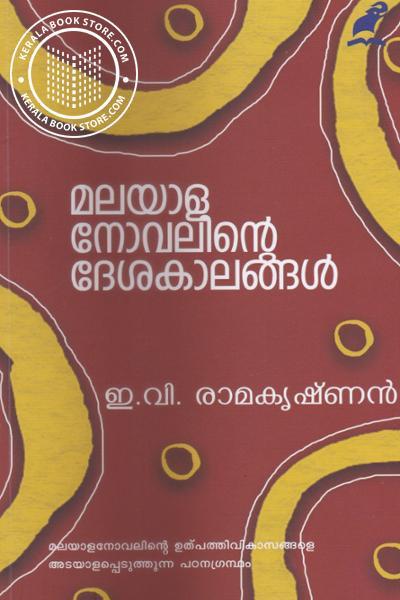 Cover Image of Book മലയാള നോവലിന്റെ ദേശകാലങ്ങള്