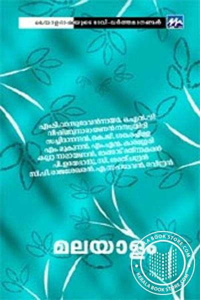 Cover Image of Book Malayalam
