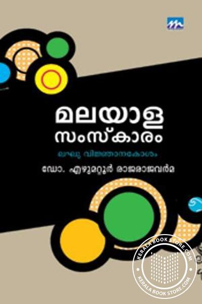 Cover Image of Book മലയാളസംസ്കാരം- ലഘുവിജ്ഞാനകോശം