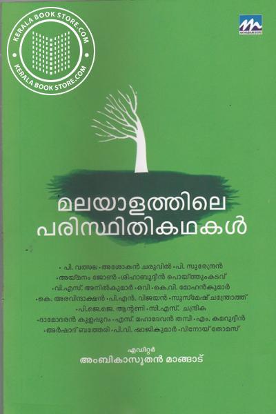 Cover Image of Book Malayalathile Paristhithy Kathakal