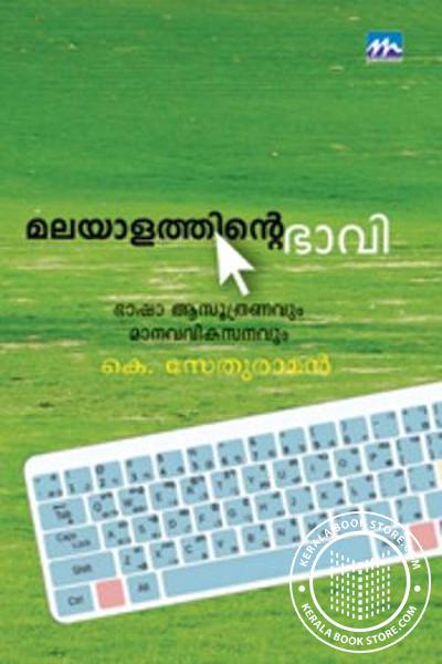 Image of Book Malayalathinte Bhavi