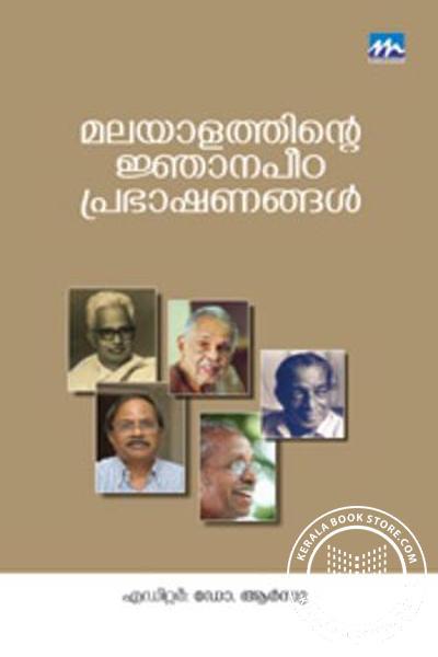 Cover Image of Book Malayalathinte Njanapedda Prabhashanangal