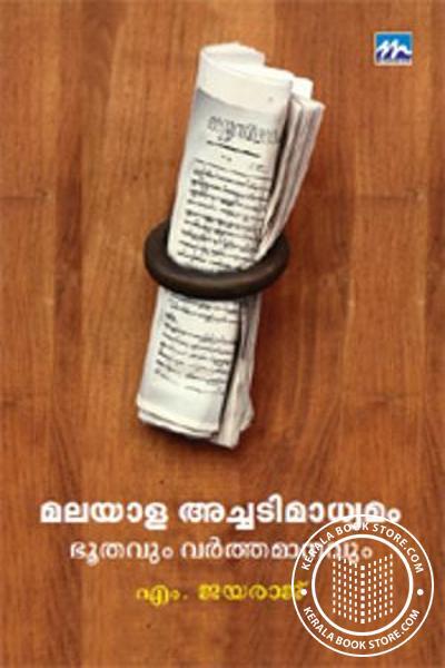 Cover Image of Book Malayali Achadi Madhyamam Bhoothavum Varthamanavum