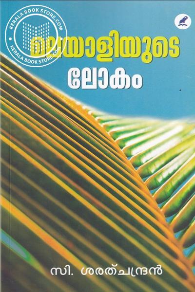 Cover Image of Book മലയാളിയുടെ ലോകം