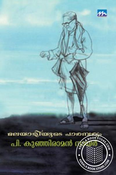Cover Image of Book മലയാളിയുടെ പാരമ്പര്യം