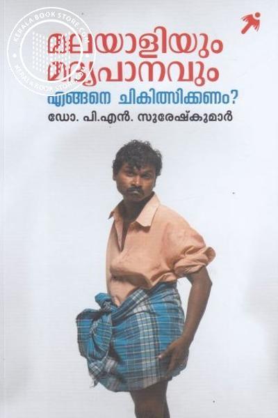 Cover Image of Book മലയാളിയും മദ്യപാനവും