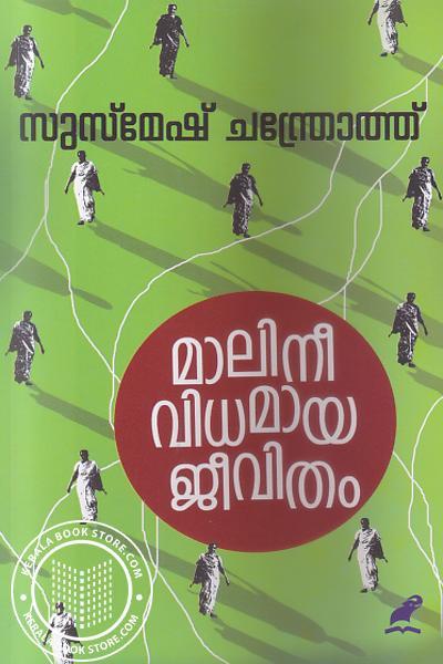 Cover Image of Book മാലിമീ വിധമായ ജീവിതം