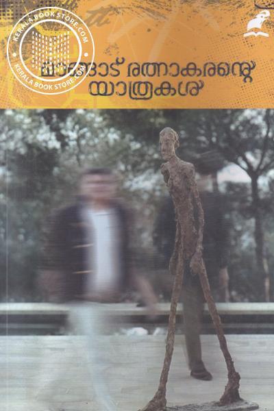 Cover Image of Book Mamgad Ratnakarante yatrakal