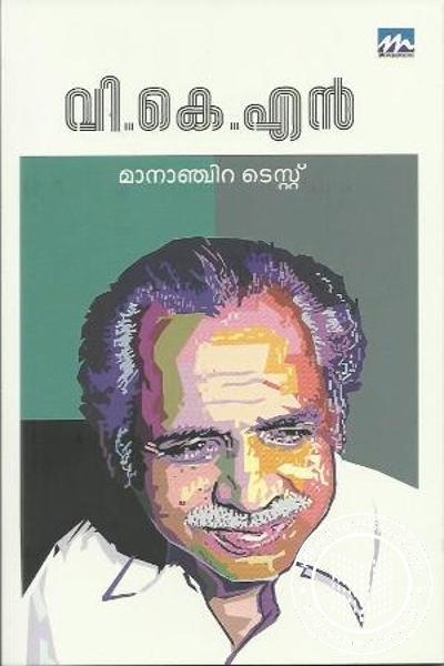 Cover Image of Book Mananchira test