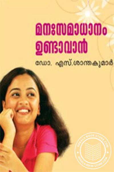 Cover Image of Book Manasamadhanam Undavaan