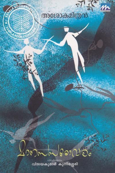 Cover Image of Book മാനസസരോവരം