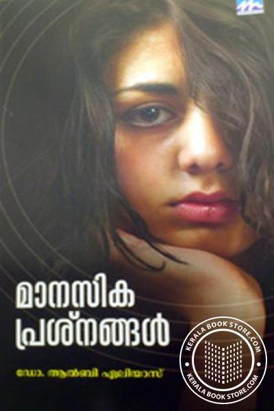 Cover Image of Book Manasikaprashnangal