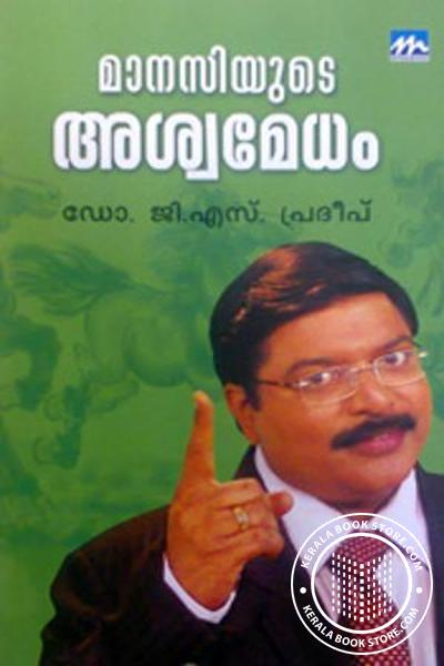 Cover Image of Book Manasiyude Aswamedham