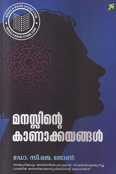 Image of Book Manassinte Kanakkayangal