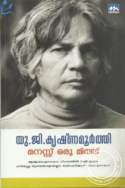 Cover Image of Book Manassu Oru Myth