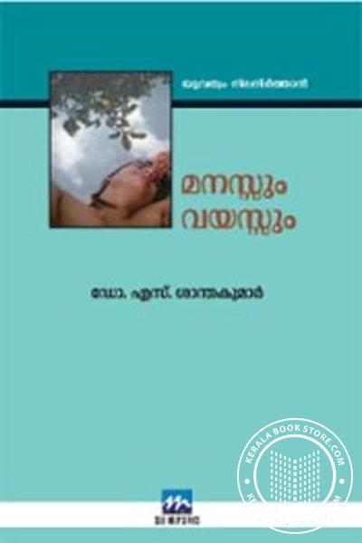 Cover Image of Book Manassum Vayassum