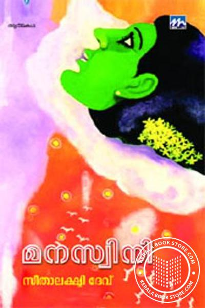 Cover Image of Book Manaswini