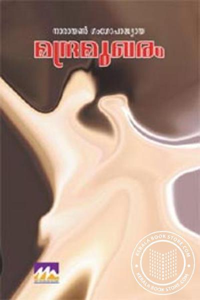 Cover Image of Book മന്ദ്രമുഖരം
