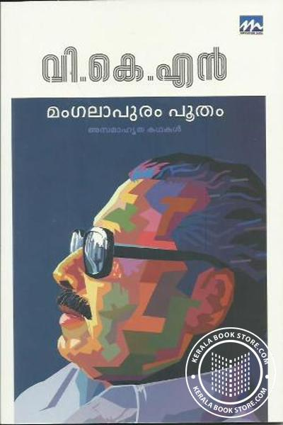 Cover Image of Book Mangalapuram Bhootham
