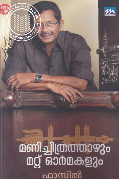 Cover Image of Book Manichitrathaazhum Mattu Ormakalum